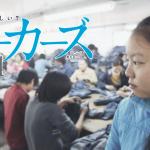 映画祭「ワーカーズ2014 はたらくを考える7日間」@渋谷ユーロスペース
