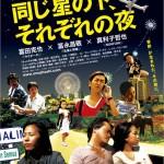 『同じ星の下、それぞれの夜』上映&相澤虎之助参加のトークイベント