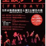 甲府へちまSTUDIO 5月6日(金)〜 『空族ナイツ』