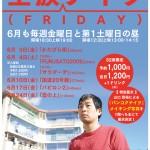 甲府へちまSTUDIO 『空族ナイツ』 6月