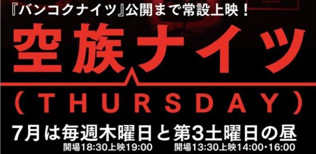 甲府へちまSTUDIO 『空族ナイツ』 7月