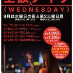 甲府へちまSTUDIO 『空族ナイツ』 9月