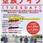 甲府へちまSTUDIO 『空族ナイツ』 11月