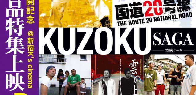 KUZOKU Saga~空族サーガ~ 空族全作品特集上映@新宿K's cinema