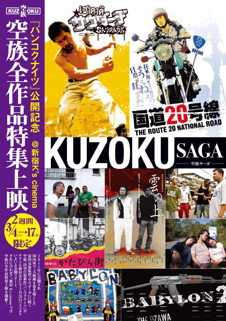KUZOKUsagaB4omote