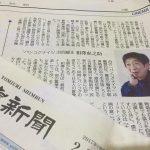 2月10日 読売新聞 夕刊