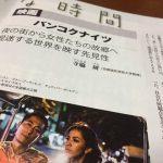 2月20日発売「週刊エコノミスト」