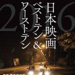 映画芸術458号