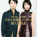 2017年2月下旬キネマ旬報ベスト・テン発表特別号 No.1739