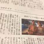 2月24日付読売新聞