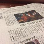 2月24日付日経新聞