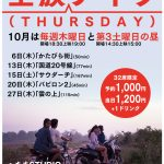甲府へちまSTUDIO 『空族ナイツ』 10月