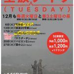甲府へちまSTUDIO 『空族ナイツ』 12月