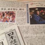 2月1日「日本経済新聞」夕刊