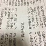 2月3日東京新聞
