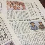 2月24日付朝日新聞夕刊