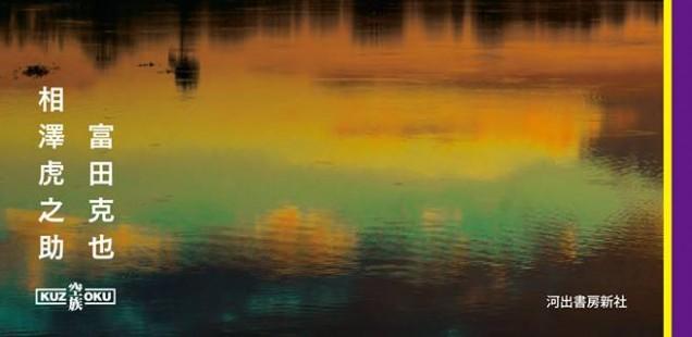 ノンフィクション書籍「バンコクナイツ 潜行一千里」が11月27日に河出書房新社より発売!