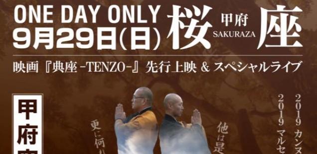 甲府空族祭り『典座』桜座先行上映  9月29日(日)