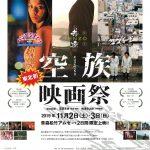 空族映画祭@青森松竹アムゼ 2019年11月2日(土)・3日(日)