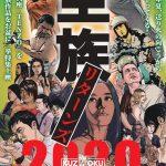 『空族リターンズ 2020』@新宿K's cinema