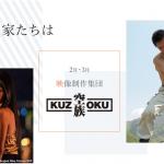 日本映画専門チャンネルで空族特集